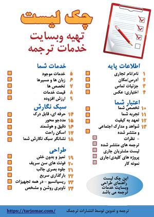 چک لیست طراحی وبسایت ترجمه کتاب