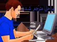 ده گام مترجم شدن - ترجمه تخصصی کتاب