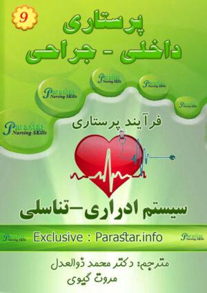 پرستاری بیماری های ادراری-تناسلی