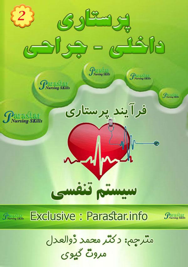 کتاب پرستاری بیماری های تنفسی