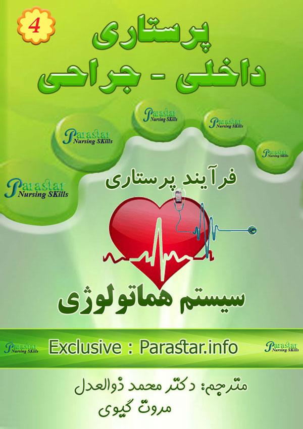 کتاب پرستاری بیماری های خون