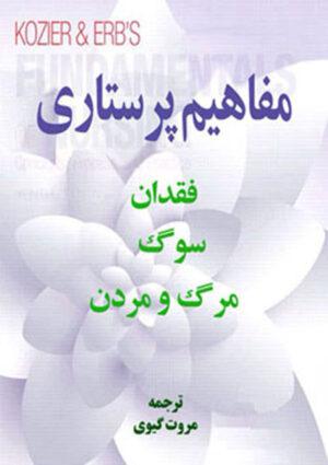 دانلود کتاب مفاهیم پرستاری کوزیر فارسی