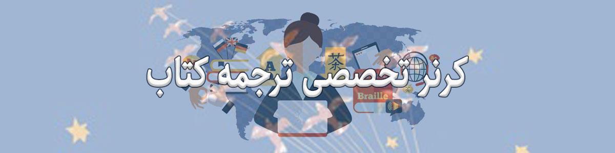 سرویس تخصصی ترجمه کتاب ترجمک
