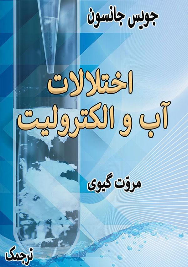 دانلود کتاب اختلالات آب و الکترولیت