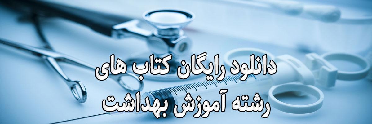 ترجمه تخصصی کتاب فارسی به انگلیسی