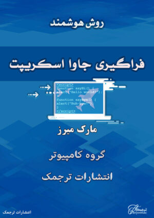 دانلود کتاب آموزش جاوا اسکریپت فارسی