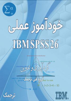 دانلود کتاب آموزش SPSS