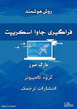 کتاب روش هوشمند یادگیری جاوااسکریپت