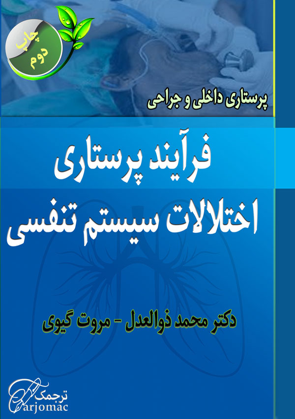 دانلود کتاب برونر تنفس فارسی