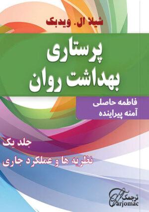 دانلود کتاب روان پرستاری فارسی شیلا ویدبک