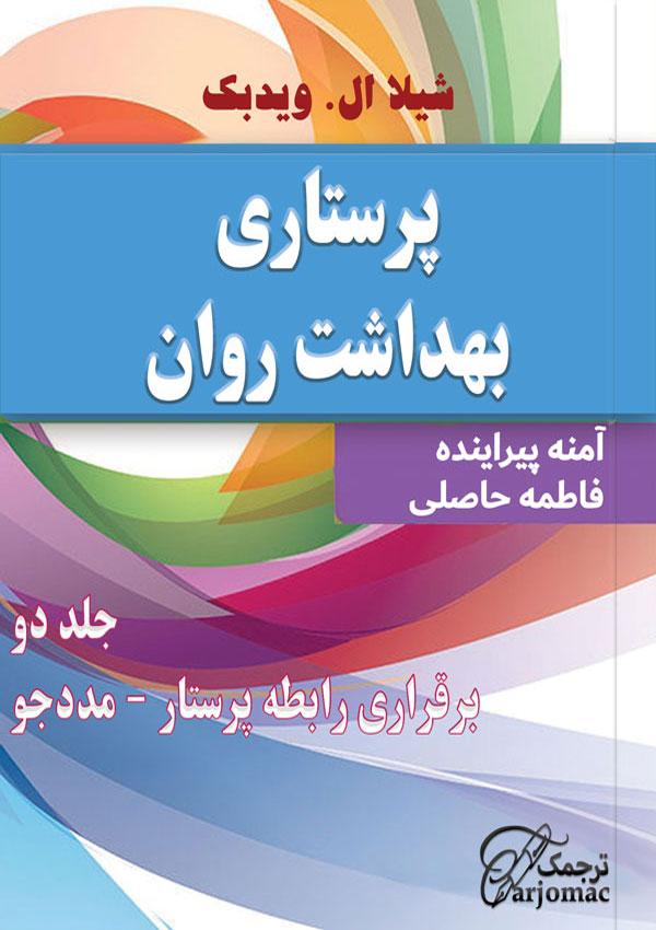 دانلود کتاب روان پرستاری فارسی