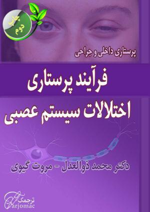 دانلود کتاب برونر اعصاب فارسی