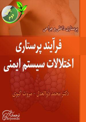 دانلود کتاب برونر ایمنی فارسی