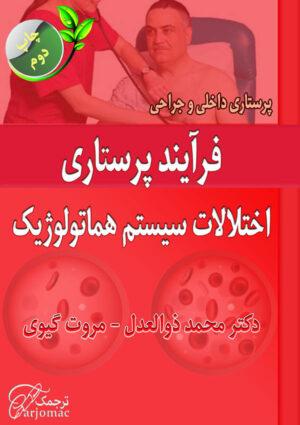 دانلود کتاب برونر خون فارسی