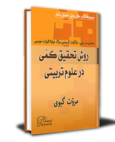 دانلود کتاب روش تحقیق در علوم تربیتی