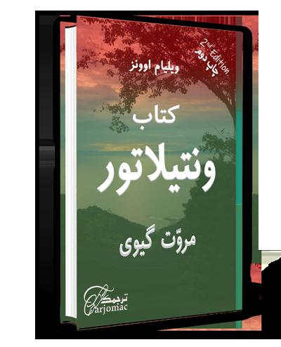 دانلود کتاب تنظیمات ونتیلاتور فارسی