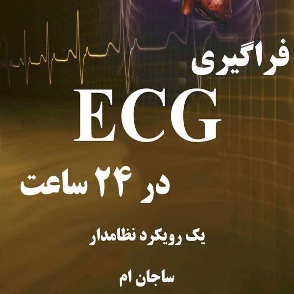 دانلود کتاب نوار قلب فارسی