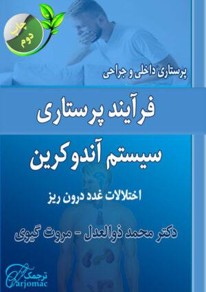 دانلود کتاب برونر غدد فارسی