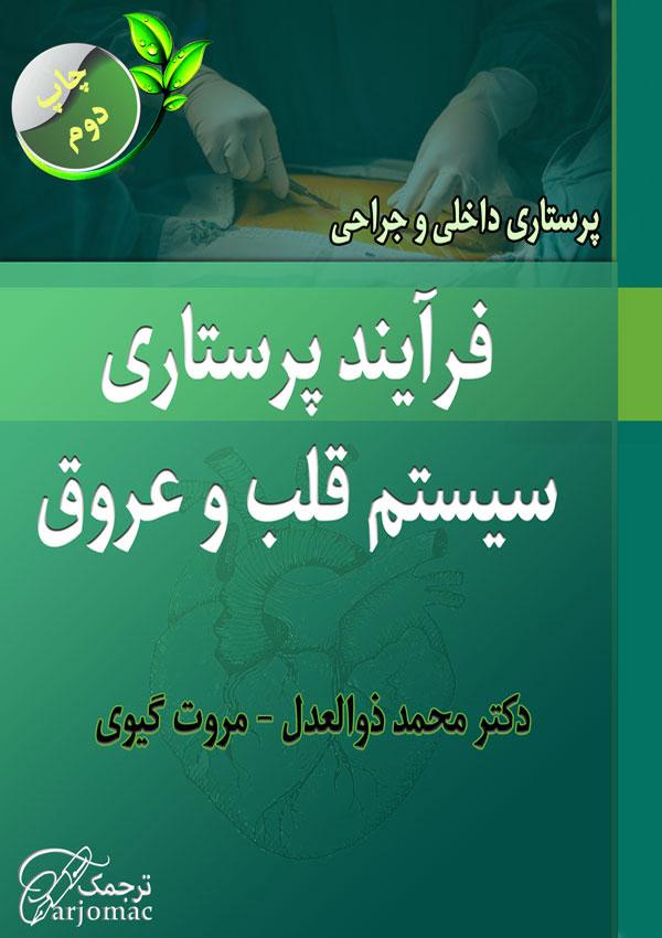 دانلود کتاب برونر قلب فارسی