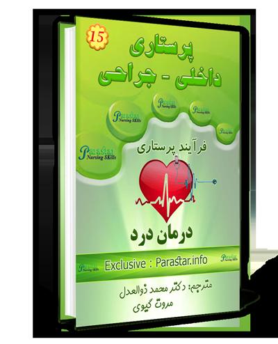 فرآیند پرستاری درمان درد
