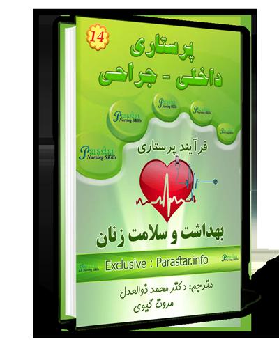 دانلود کتاب برونر زنان فارسی