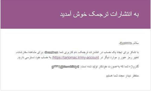 ایمیل مشخصات کاربری دانلود کتاب