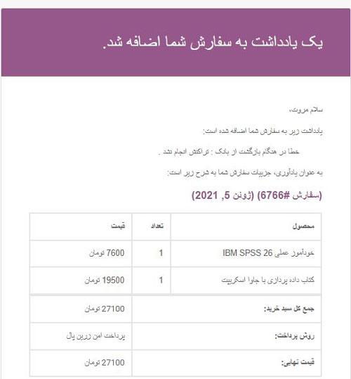 ایمیل تایید خرید کتاب