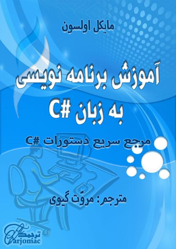 آموزش برنامه نویسی به زبان C# 8.0
