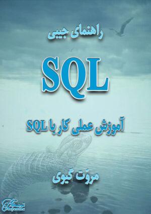 راهنمای جیبی SQL آموزش عملی کار با SQL