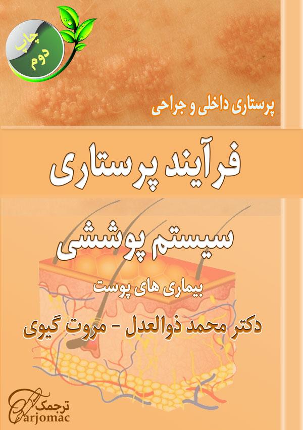 دانلود کتاب برونر پوست فارسی