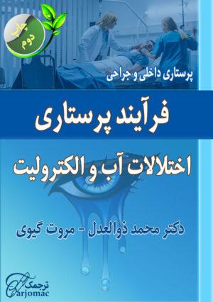 دانلود کتاب برونر فارسی اختلالات آب و الکترولیت، اسید و باز