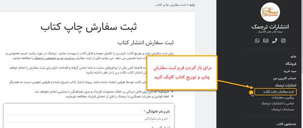 طریقه چاپ و انتشار کتاب ترجمک