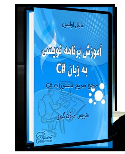 کتاب آموزش زبان #C