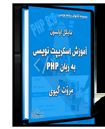 آموزش اسکریپت نویسی به زبان PHP