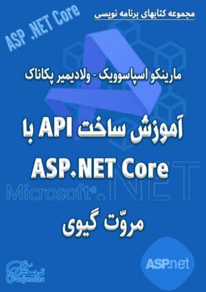 آموزش ساخت API با ASP.NET Core